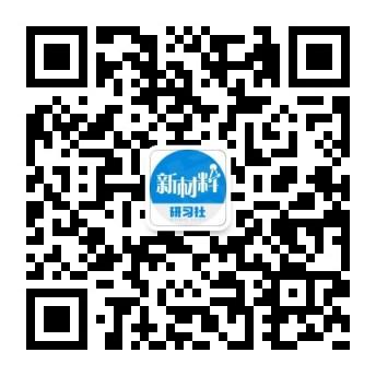 新材料研习社