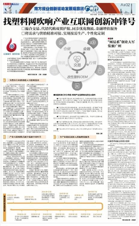 南方日报:找塑料网吹响产业互联网创新冲锋号