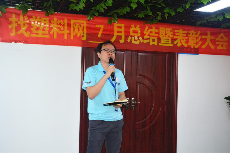找塑料网联合创始人兼常务副总裁辛云亮为团队鼓劲.jpg
