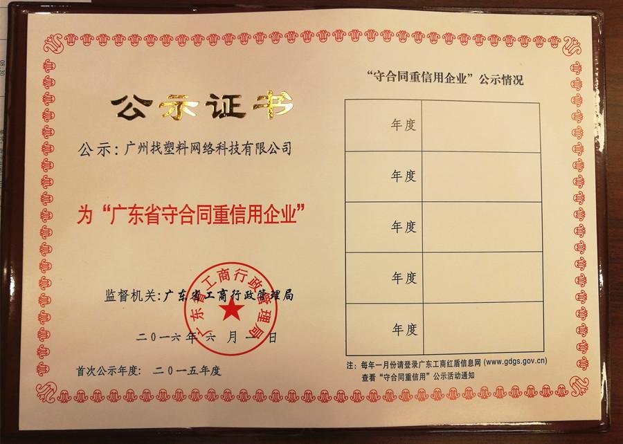 """找塑料网荣膺""""广东省守合同重信用企业""""称号.jpg"""