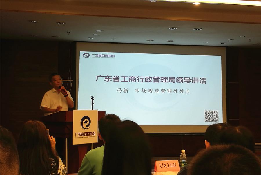 广东省工商行政管理局市场规范管理处处长冯新发言.jpg