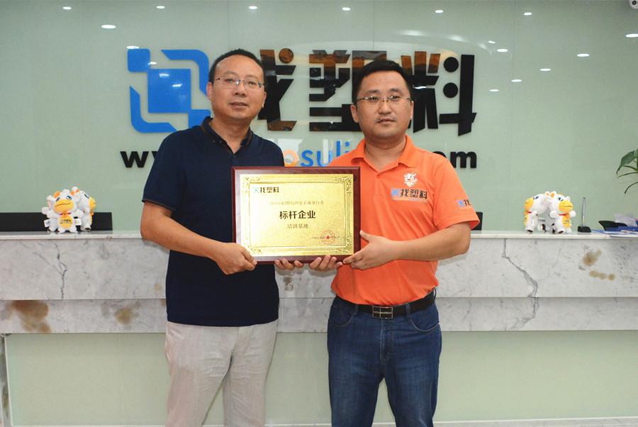 """找塑料网""""2016中国B2B电子商务行业标杆企业培训基地""""荣誉牌.jpg"""