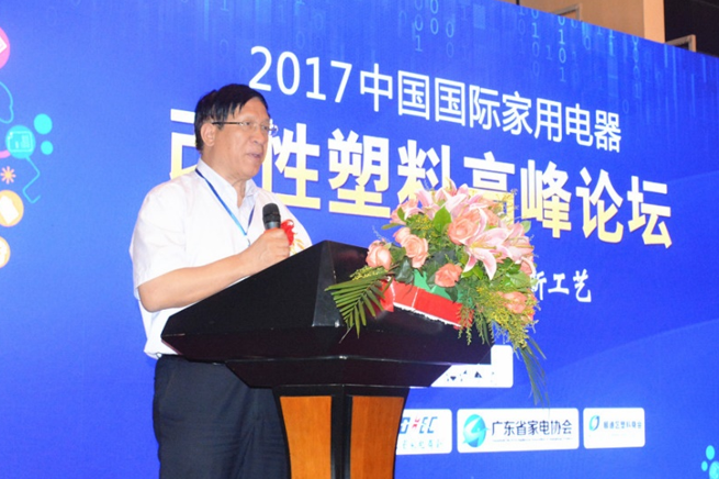 中国塑料加工工业协会副会长曹俭致辞