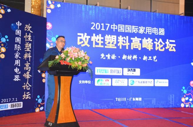 广东省塑料工业协会副会长兼顺德区塑料商会会长张锦标致辞