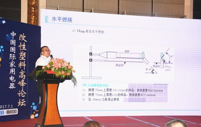 广东聚石化学股份有限公司高级经理张翼翔