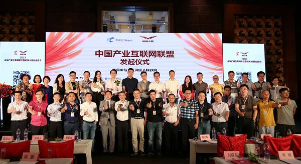 中国产业互联网联盟发起仪式