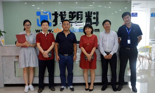 广州天河国税局第一分局局长余晓蓉一行莅临找塑料参观调研