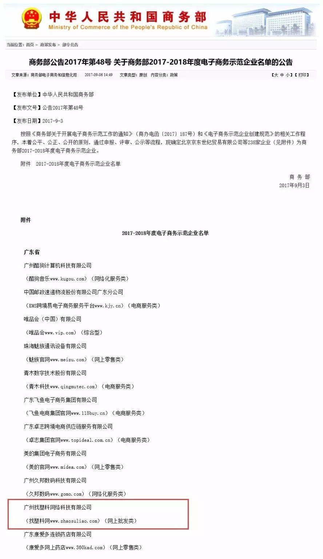 找塑料荣膺2017-2018年度国家商务部电子商务示范企业