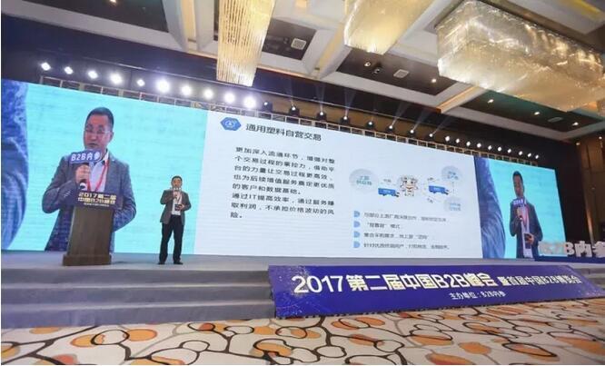 牟斌发表了题为B2B交易平台下一站——向产业链深度延伸的演讲