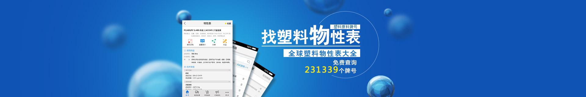 全球lehu6.vip乐虎国际物性表大全 免费查询231339个牌号