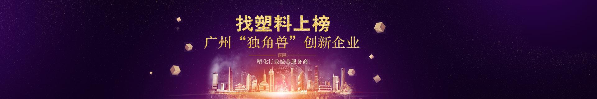 """找lehu6.vip乐虎国际上榜广州""""独角兽""""创新企业"""