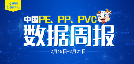 PVC周报:需求受限 PVC市场价格松动(20190215-0221)