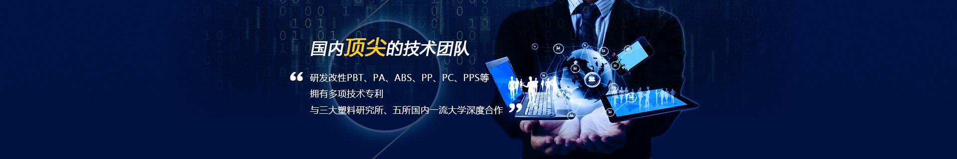 找lehu6.vip乐虎国际新材料 国内顶尖的技术团队