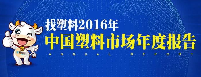 2016中国lehu6.vip乐虎国际市场年度报告