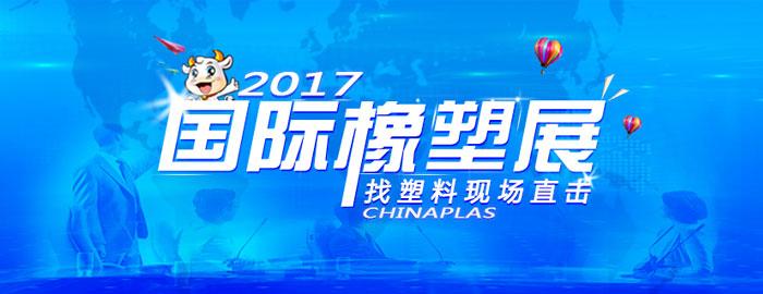 绿塑创新 智造未来 找lehu6.vip乐虎国际网与您相约2017国际橡塑展