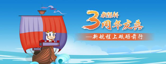 找lehu6.vip乐虎国际三周年庆典:新航程上砥砺前行