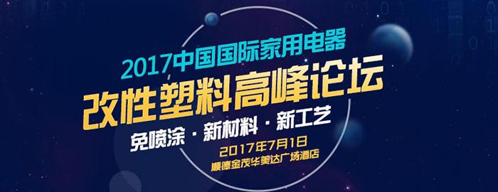 2017年中国国际家用电器 改性lehu6.vip乐虎国际高峰论坛